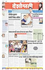 12th Feb Hingoli Parbhani - Read on ipad, iphone, smart phone and tablets.