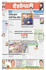 12th Feb Nanded - Read on ipad, iphone, smart phone and tablets.