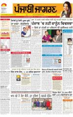 Moga/Faridkot/Muktsar : Punjabi jagran News : 12th February 2015 - Read on ipad, iphone, smart phone and tablets.