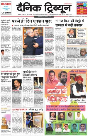 DT_12_February_2015_Ambala - Read on ipad, iphone, smart phone and tablets.