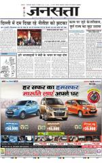 Jansatta, Hindi, 12/02/2015 - Read on ipad, iphone, smart phone and tablets.