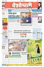 12th Feb Nagpur - Read on ipad, iphone, smart phone and tablets.