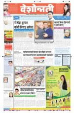 12th Feb Chandrapur - Read on ipad, iphone, smart phone and tablets.