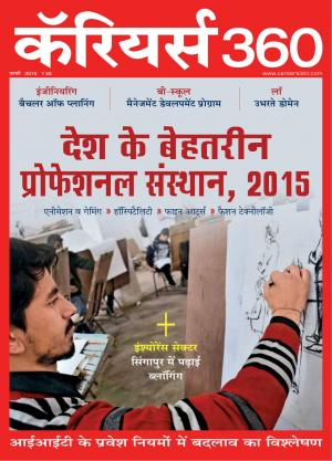 Careers360 February 2014 Hindi - Read on ipad, iphone, smart phone and tablets.