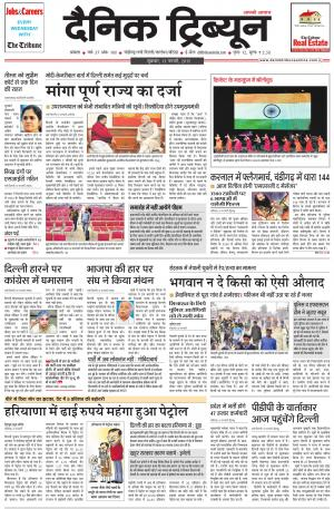 DT_13_February_2015_Ambala - Read on ipad, iphone, smart phone and tablets.