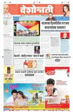 13th Feb Hingoli Parbhani - Read on ipad, iphone, smart phone and tablets.
