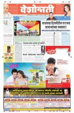 13th Feb Nanded - Read on ipad, iphone, smart phone and tablets.