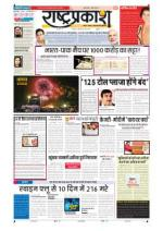 13th Feb Rashtraprakash - Read on ipad, iphone, smart phone and tablets.
