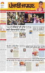 Amritsar : Punjabi jagran News : 13th February 2015 - Read on ipad, iphone, smart phone and tablets.