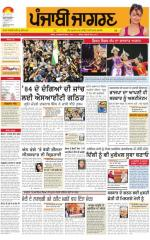 Jalandhar : Punjabi jagran News : 13th February 2015 - Read on ipad, iphone, smart phone and tablets.