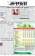 Jansatta, Hindi, 13/02/2015 - Read on ipad, iphone, smart phone and tablets.