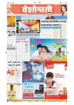 13th Feb Nagpur - Read on ipad, iphone, smart phone and tablets.