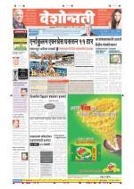 14th Feb Jalgaon - Read on ipad, iphone, smart phone and tablets.