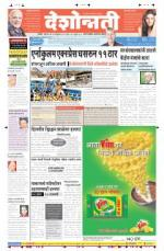 14th Feb Hingoli Parbhani - Read on ipad, iphone, smart phone and tablets.