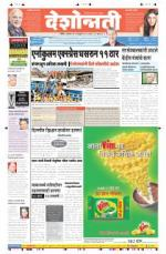 14th Feb Nanded - Read on ipad, iphone, smart phone and tablets.
