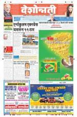 14th Feb Buldhana - Read on ipad, iphone, smart phone and tablets.