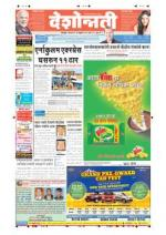 14th Feb Chandrapur - Read on ipad, iphone, smart phone and tablets.