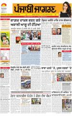 Moga/Faridkot/Muktsar : Punjabi jagran News : 14th February 2015 - Read on ipad, iphone, smart phone and tablets.