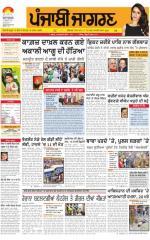 Amritsar : Punjabi jagran News : 14th February 2015 - Read on ipad, iphone, smart phone and tablets.