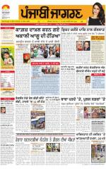Jalandhar : Punjabi jagran News : 14th February 2015 - Read on ipad, iphone, smart phone and tablets.