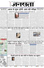 Jansatta, Hindi, 14/02/2015 - Read on ipad, iphone, smart phone and tablets.