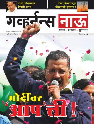 Governancenow Marathi Volume 2 Issue 9 - Read on ipad, iphone, smart phone and tablets.