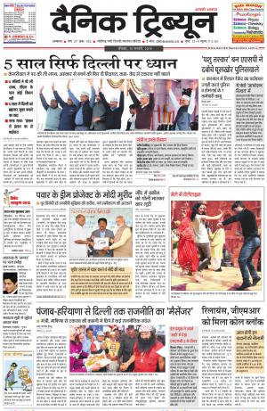 DT_15_February_2015_Ambala - Read on ipad, iphone, smart phone and tablets.
