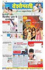 15th Feb Nanded - Read on ipad, iphone, smart phone and tablets.