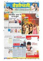 15th Feb Chandrapur - Read on ipad, iphone, smart phone and tablets.