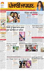 Amritsar  : Punjabi jagran News : 15th February 2015 - Read on ipad, iphone, smart phone and tablets.