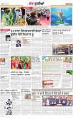 Jalandhar : Punjabi jagran News : 15th February 2015 - Read on ipad, iphone, smart phone and tablets.
