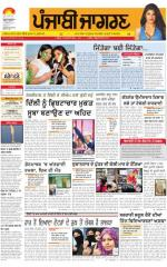 Jalandhar Dehat : Punjabi jagran News : 15th February 2015 - Read on ipad, iphone, smart phone and tablets.