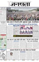 Jansatta, Hindi, 15/02/2015 - Read on ipad, iphone, smart phone and tablets.