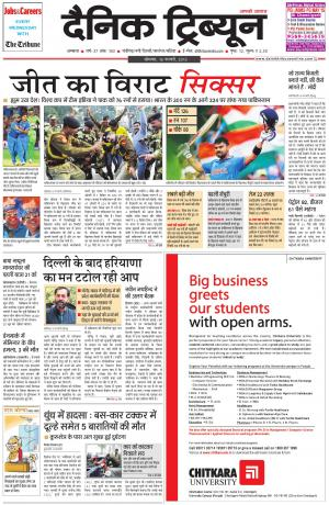 DT_16_February_2015_Ambala - Read on ipad, iphone, smart phone and tablets.