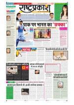 16th Feb Rashtraprakash - Read on ipad, iphone, smart phone and tablets.