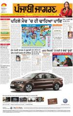 Sangrur\Barnala : Punjabi jagran News : 16th February 2015 - Read on ipad, iphone, smart phone and tablets.