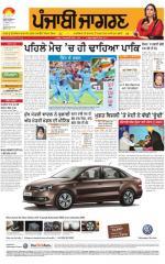 Doaba : Punjabi jagran News : 16th February 2015 - Read on ipad, iphone, smart phone and tablets.