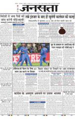 Jansatta, Hindi, 16/02/2015 - Read on ipad, iphone, smart phone and tablets.