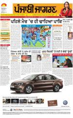 Jalandhar   : Punjabi jagran News : 16th February 2015 - Read on ipad, iphone, smart phone and tablets.