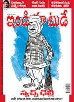India Today - Telugu
