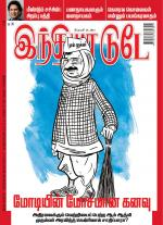 India Today - Tamil