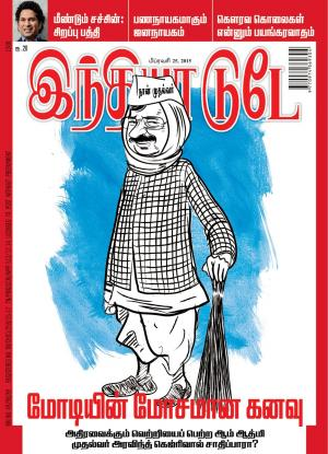 India Today - Tamil - Read on ipad, iphone, smart phone and tablets