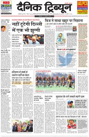 DT_17_February_2015_Ambala - Read on ipad, iphone, smart phone and tablets.