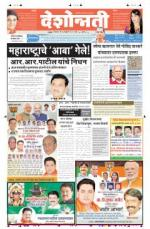 17th Feb Nanded - Read on ipad, iphone, smart phone and tablets.