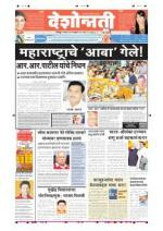 17th Feb Chandrapur - Read on ipad, iphone, smart phone and tablets.