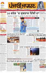 Moga/Faridkot/Muktsar : Punjabi jagran News : 17th February 2015 - Read on ipad, iphone, smart phone and tablets.