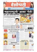 17th Feb Nagpur - Read on ipad, iphone, smart phone and tablets.