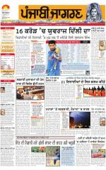 Jalandhar : Punjabi jagran News : 17th February 2015 - Read on ipad, iphone, smart phone and tablets.