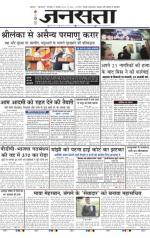 Jansatta, Hindi, 17/02/2015 - Read on ipad, iphone, smart phone and tablets.