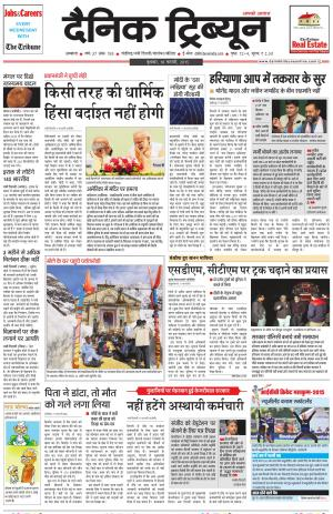 DT_18_February_2015_Ambala - Read on ipad, iphone, smart phone and tablets.